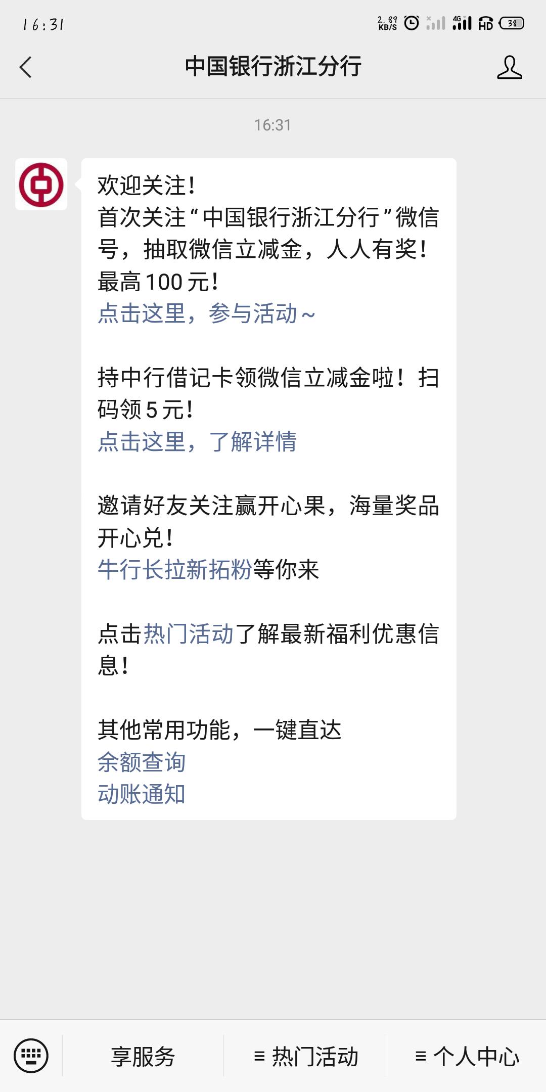 中国银行立减金1-100元