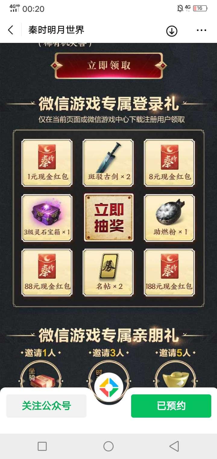 秦时明月下载注册领红包。