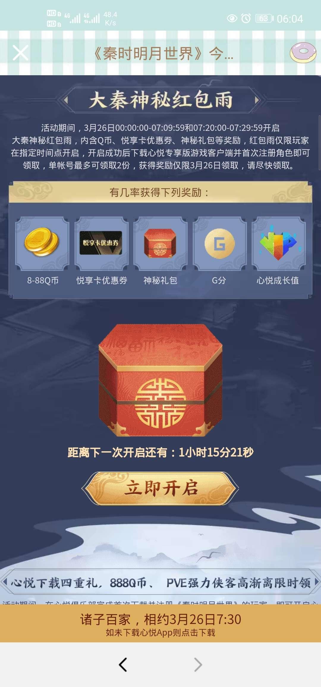秦时明月世界手游Q币活动