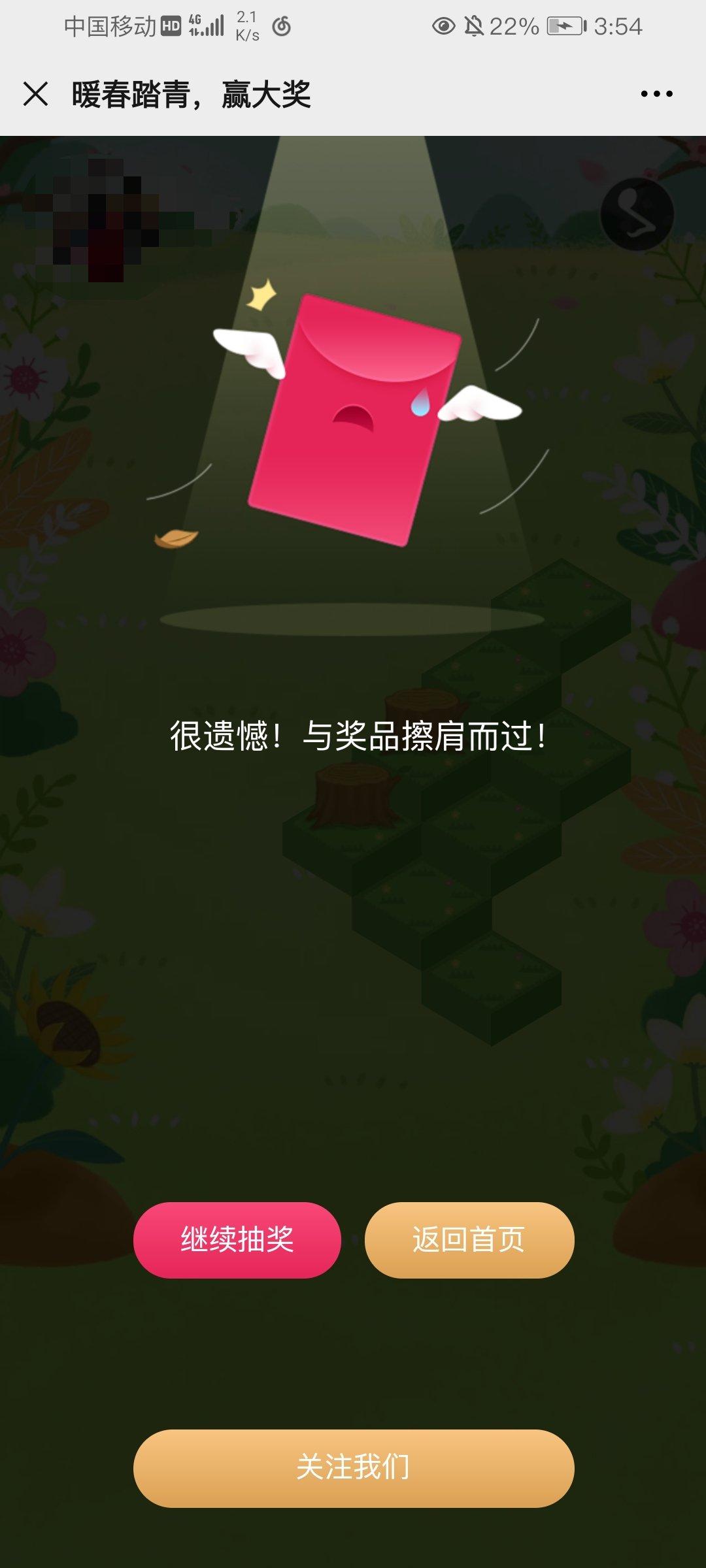 建粤财富玩小游戏抽红包