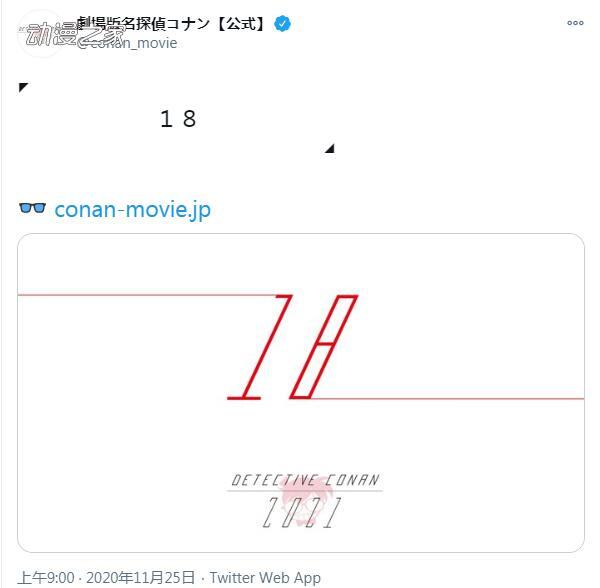【动漫资讯】剧场版《名侦探柯南》推特公开迷之数字