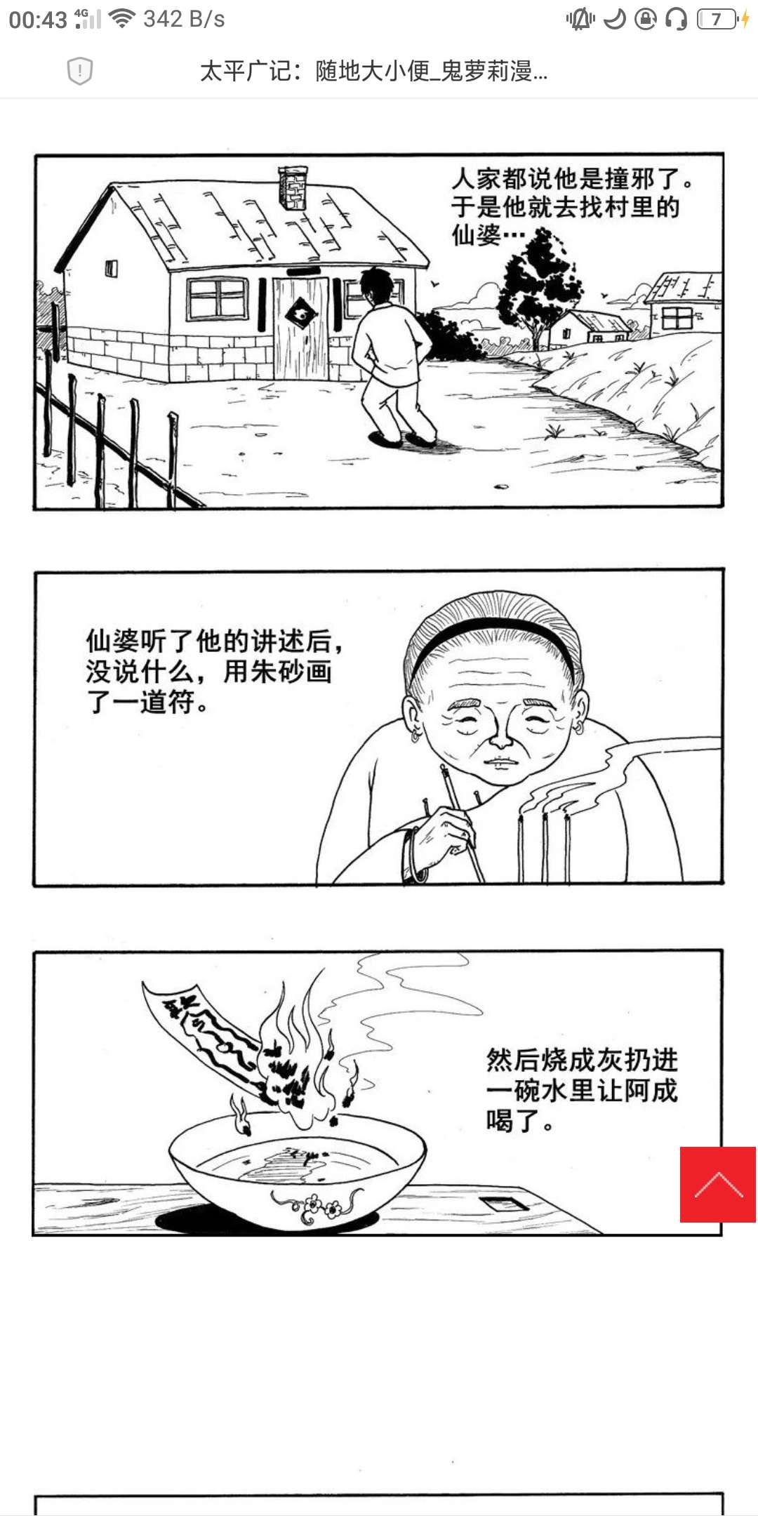 【漫画更新】太平广记之《随地大小便》