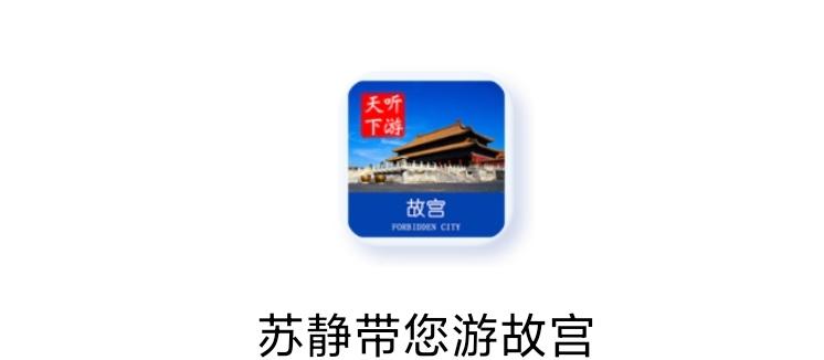 【分享】苏静带您游故宫v6.1.5  一款旅游攻略软件