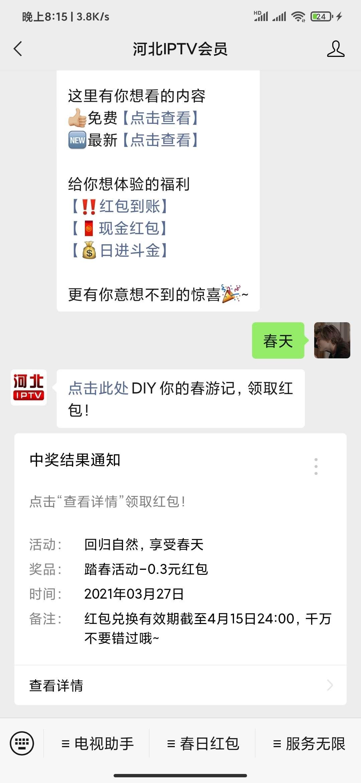 河北IPTV会员抽红包