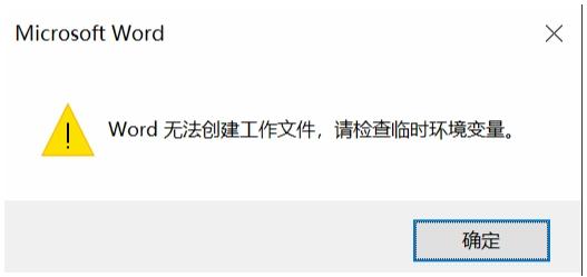 Win10系统Word无法创建工作文件,请检查临时