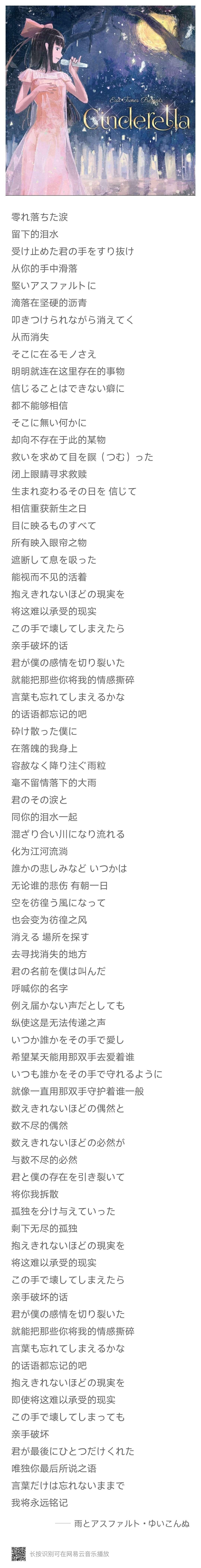 【音乐】雨とアスファルト