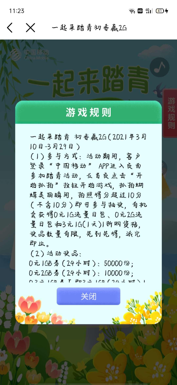 中国移动流量福利来了