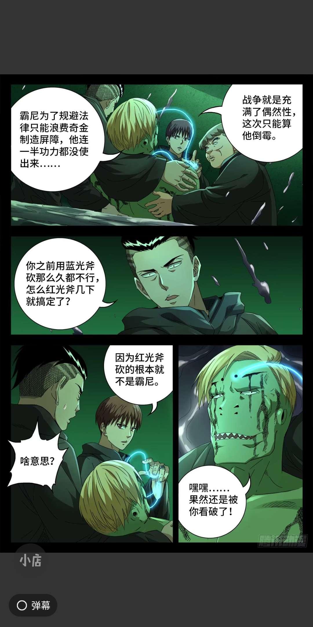 【漫画更新】血魔人696~697