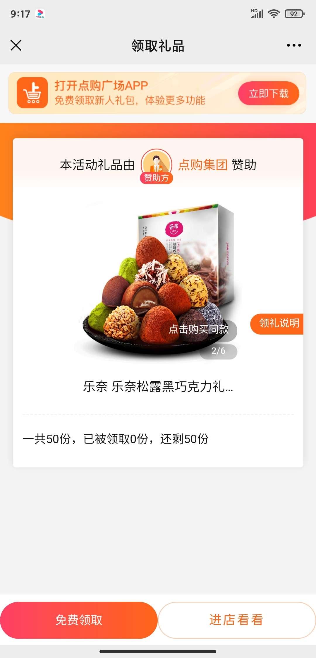 点购广场app新用户领乐奈巧克力礼盒