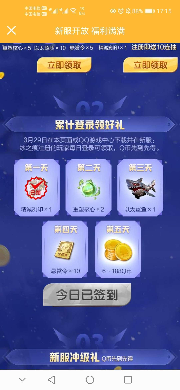 梦想新大陆连续登录领Q币