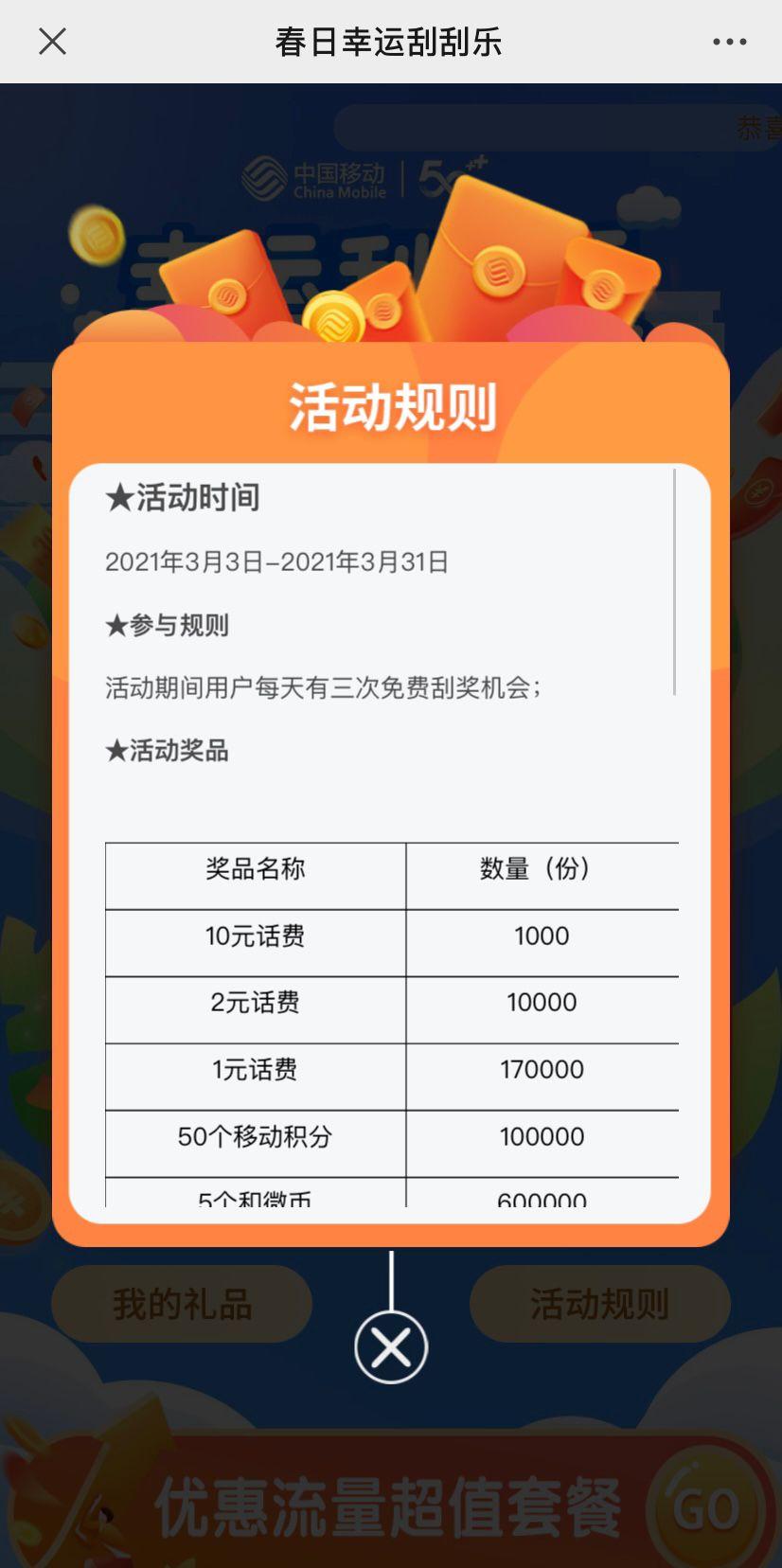 中国移动刮刮乐有概率获得10元话费