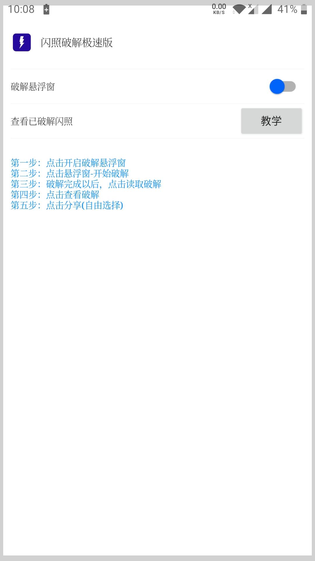【原创首发】最新QQ闪照破解极速版版本5.0