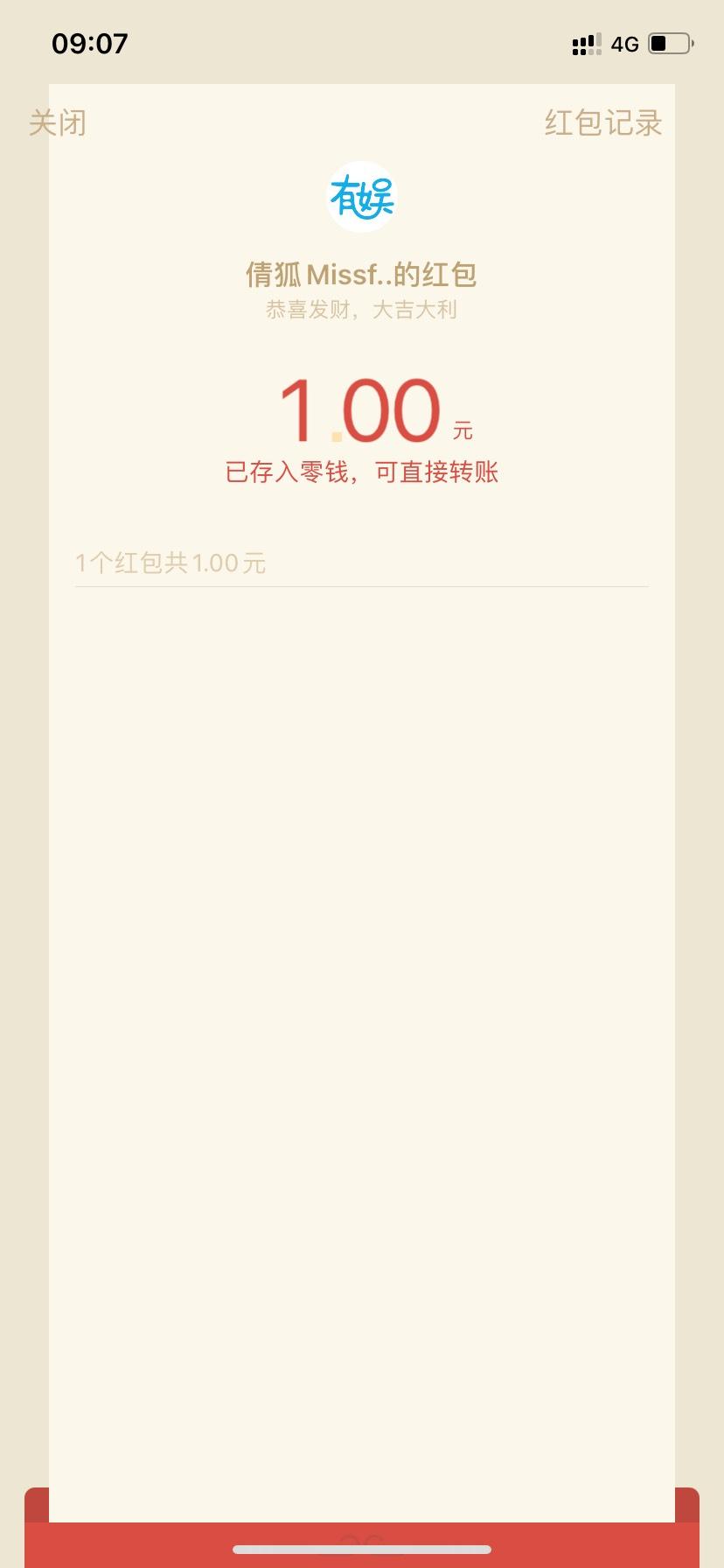 【活动介绍】倩狐Missfox感恩游戏抽红包