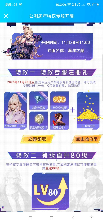 【虚拟物品】龙族幻想注册领Q币