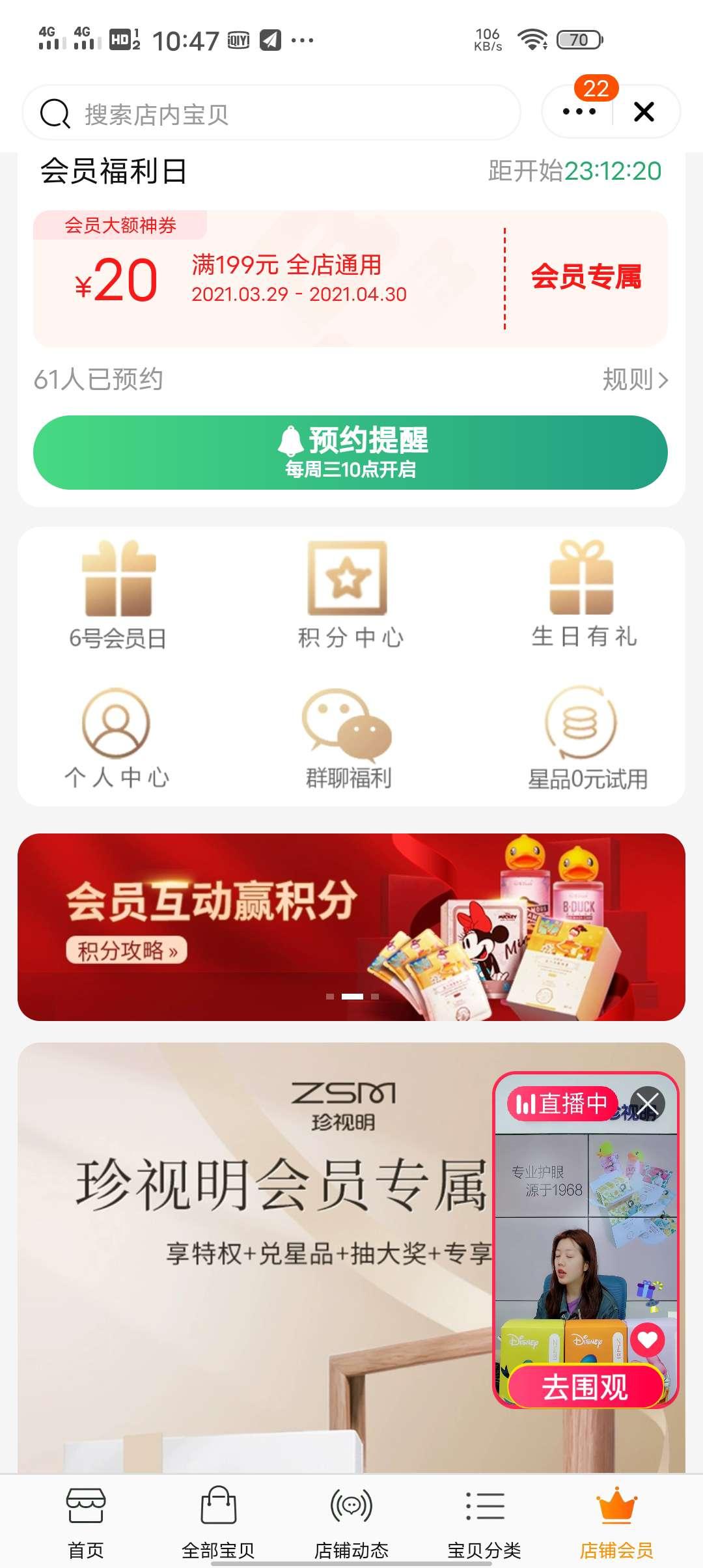 淘宝app入会积分兑换喷雾