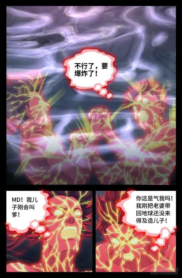 【漫画更新】戒魔人    第672话