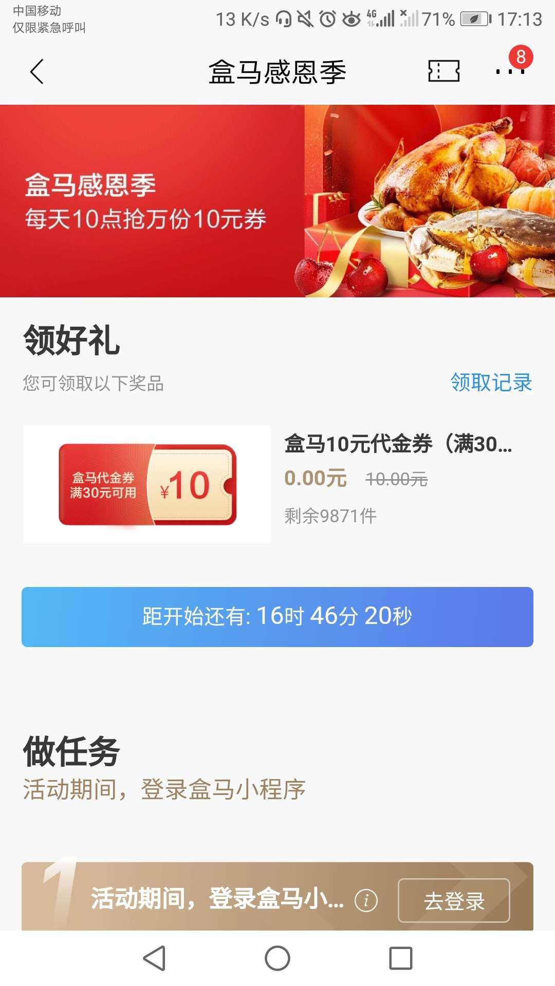 【虚拟物品】招商银行领取10元盒马优惠券