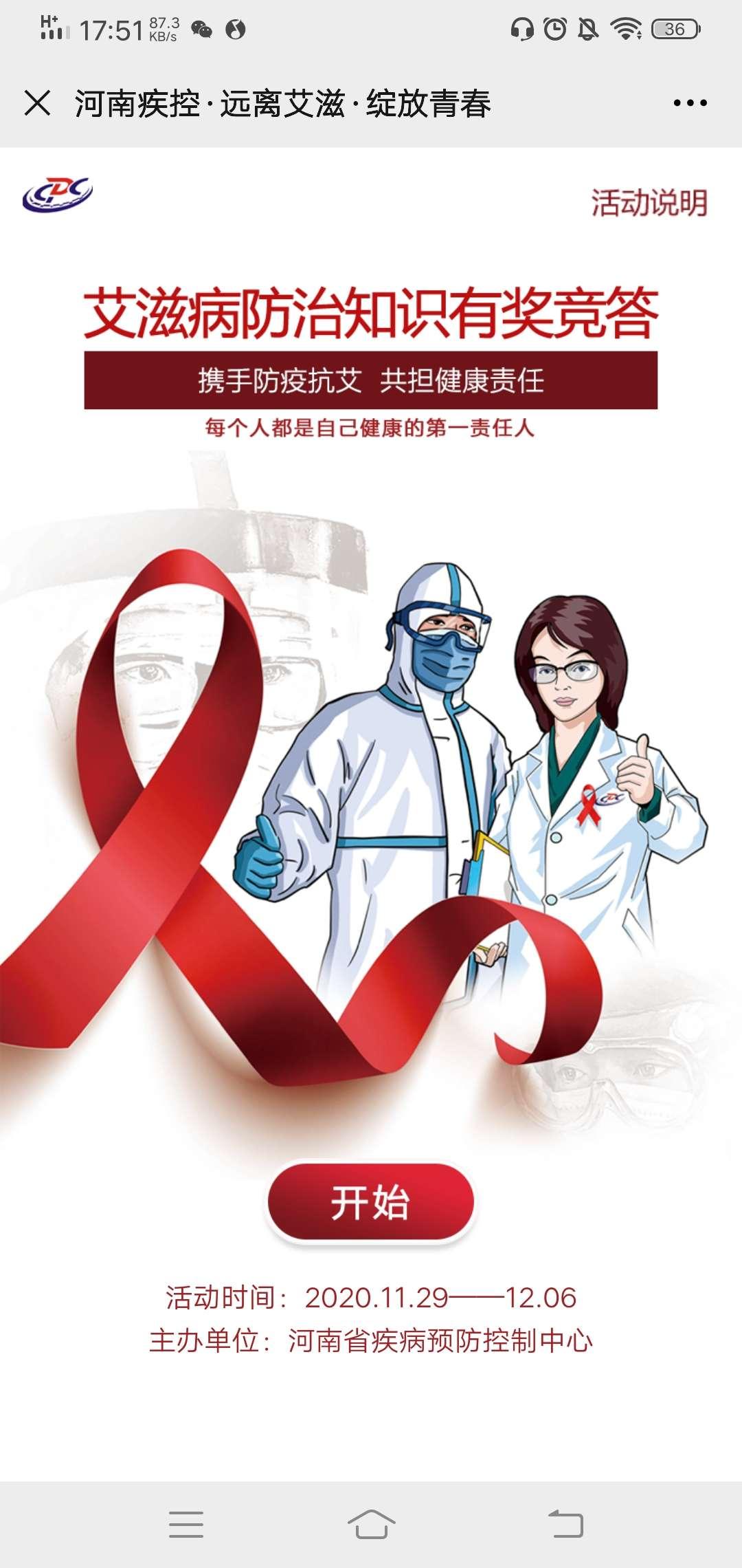 【现金红包】河南疾控远离艾滋绽放青春