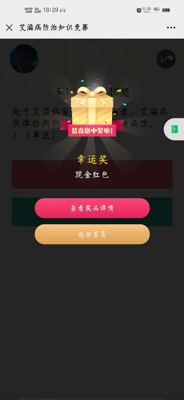 【现金红包】河北新闻网答题抽红包