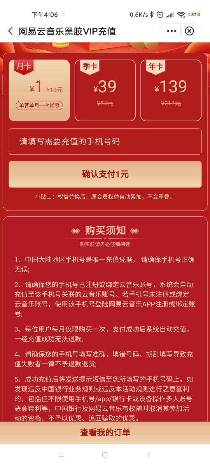 中国银行1元一个月网易黑胶会员