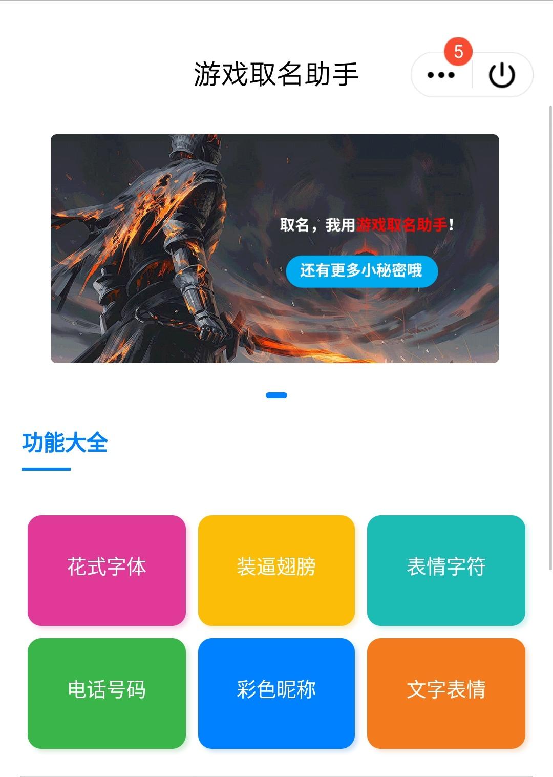 【QQ小程序】游戏取名助手
