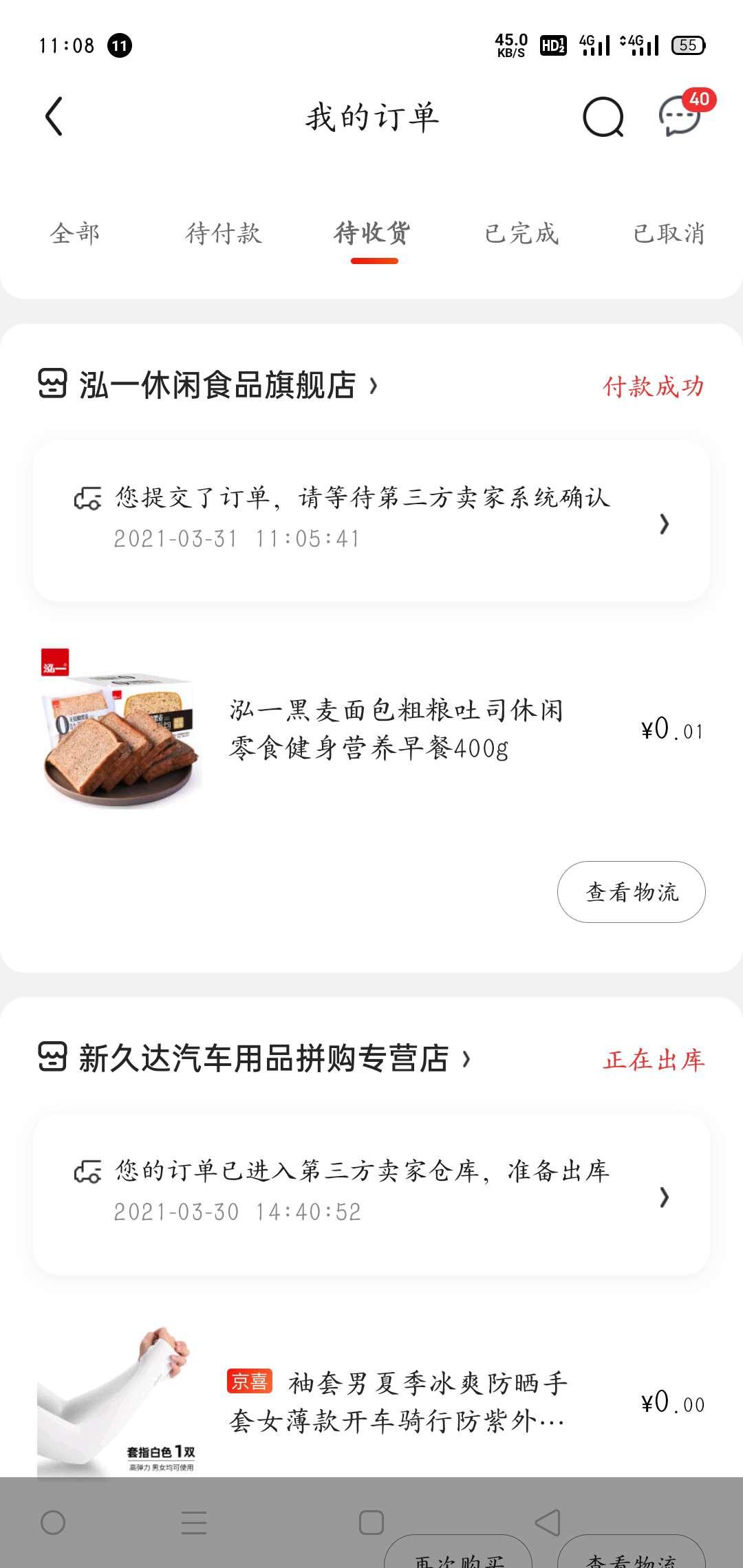 京东特价版1分购(麻烦审核快点)