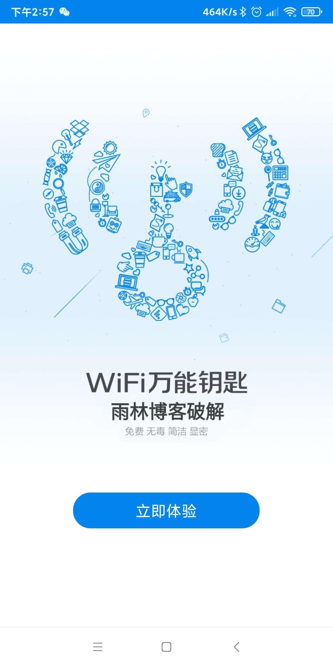 雨林wifi钥匙 免费 无毒 简洁 显密