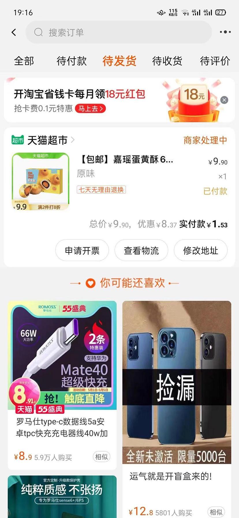 天猫0元购买商品