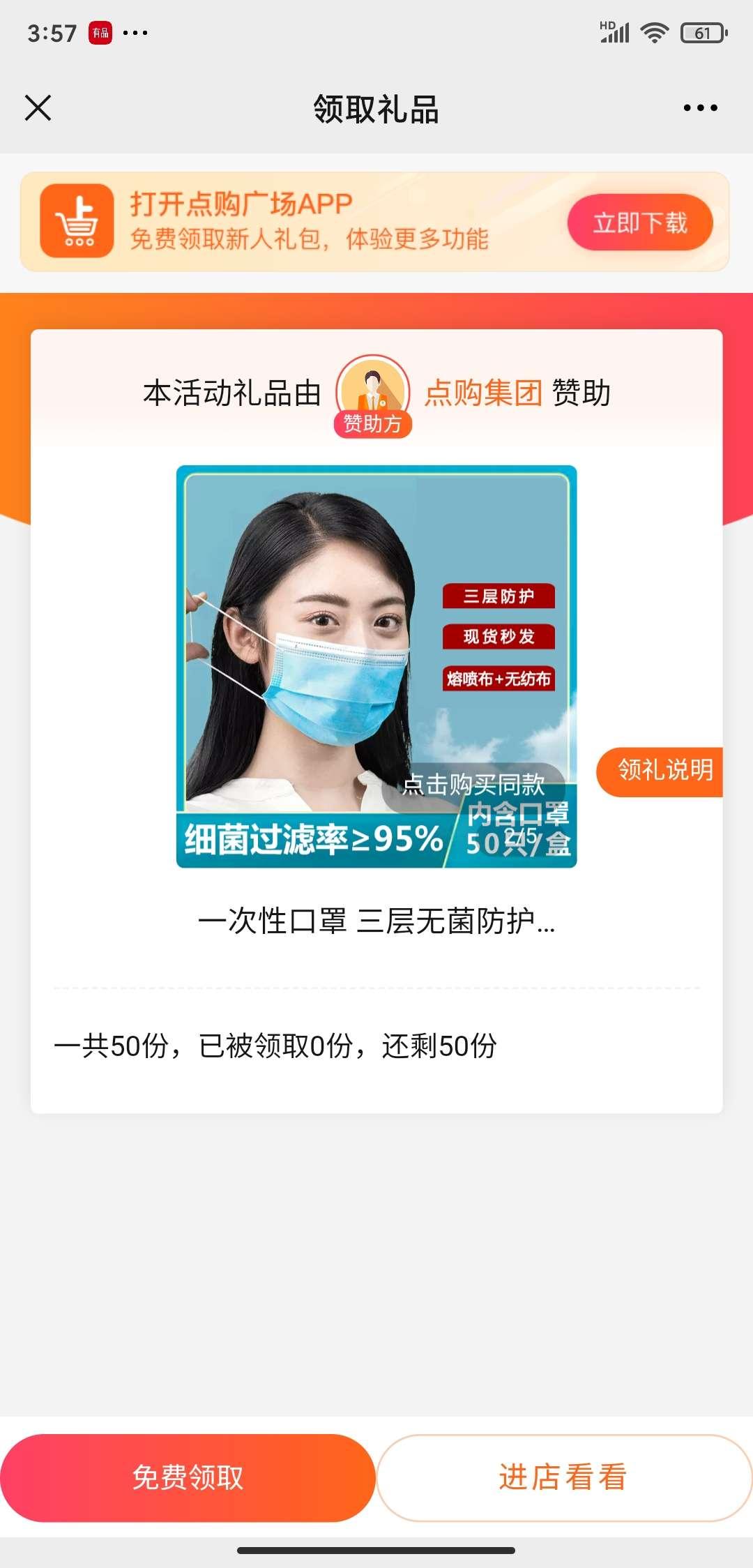 点购广场app新用户领50个口罩
