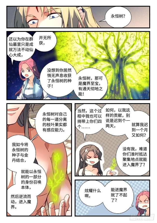 【漫画更新】《从前有座灵剑山》总595~596章