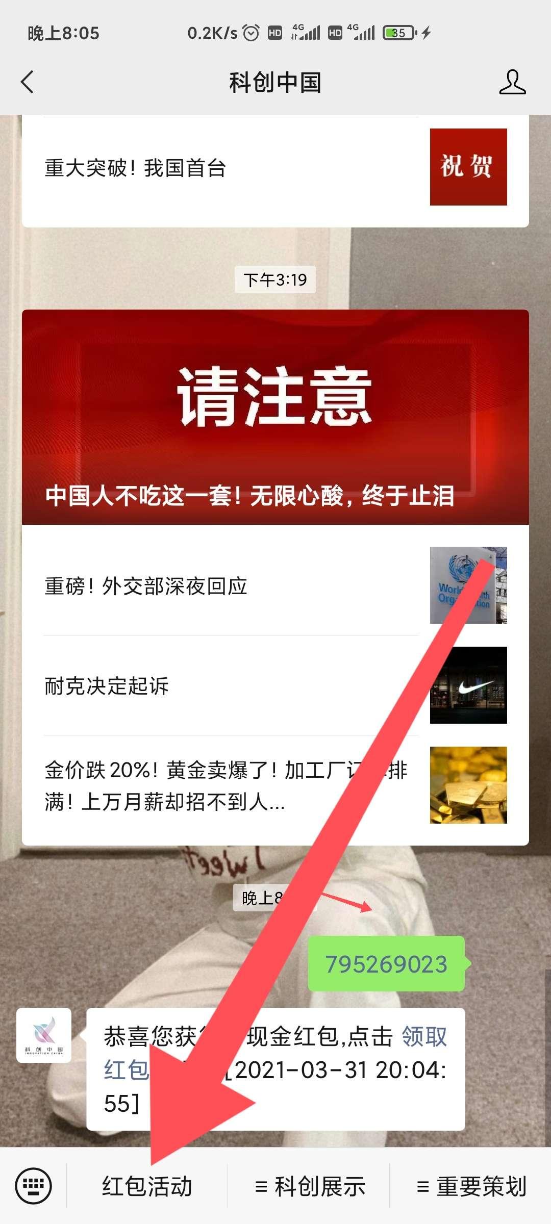 科创中国 新一期答题抽红包