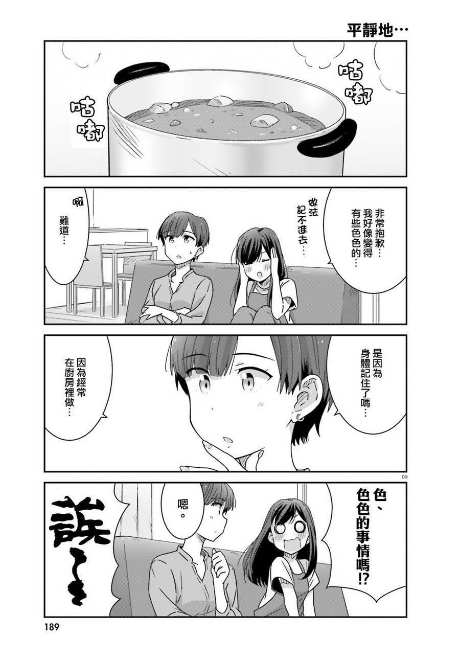【漫画更新】愉快的失忆  09