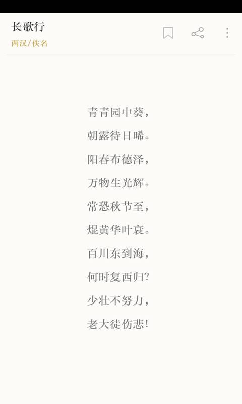 古诗词典(可与网友一同赏诗。课本没的诗这也有)