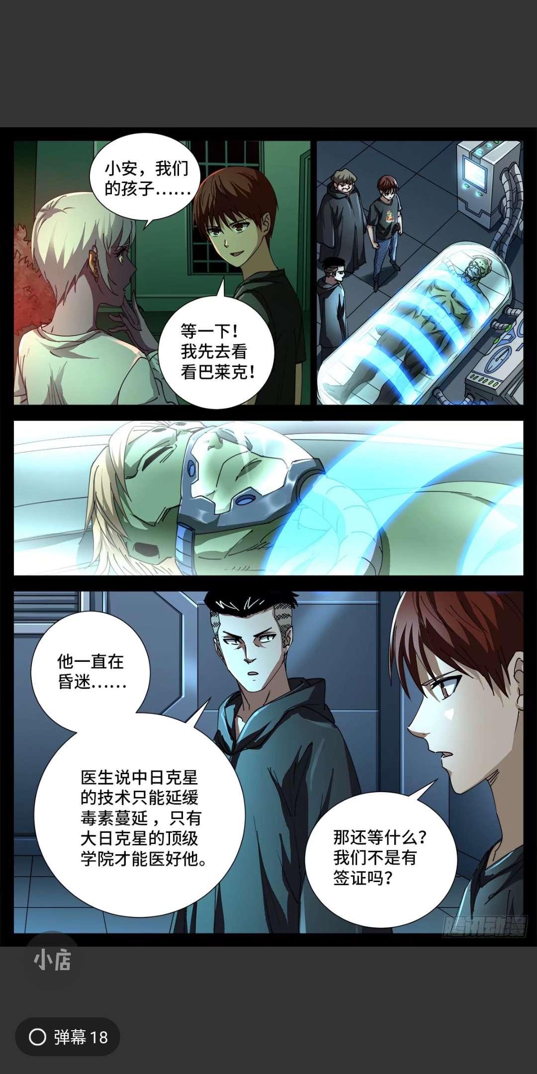 【漫画更新】血魔人697~698
