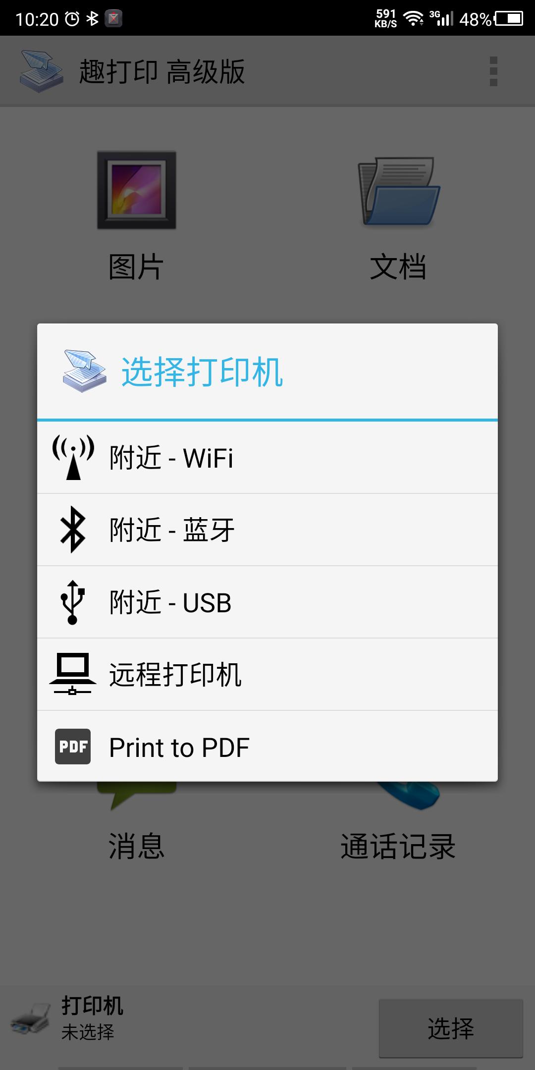 趣打印(无线打印)v1.0