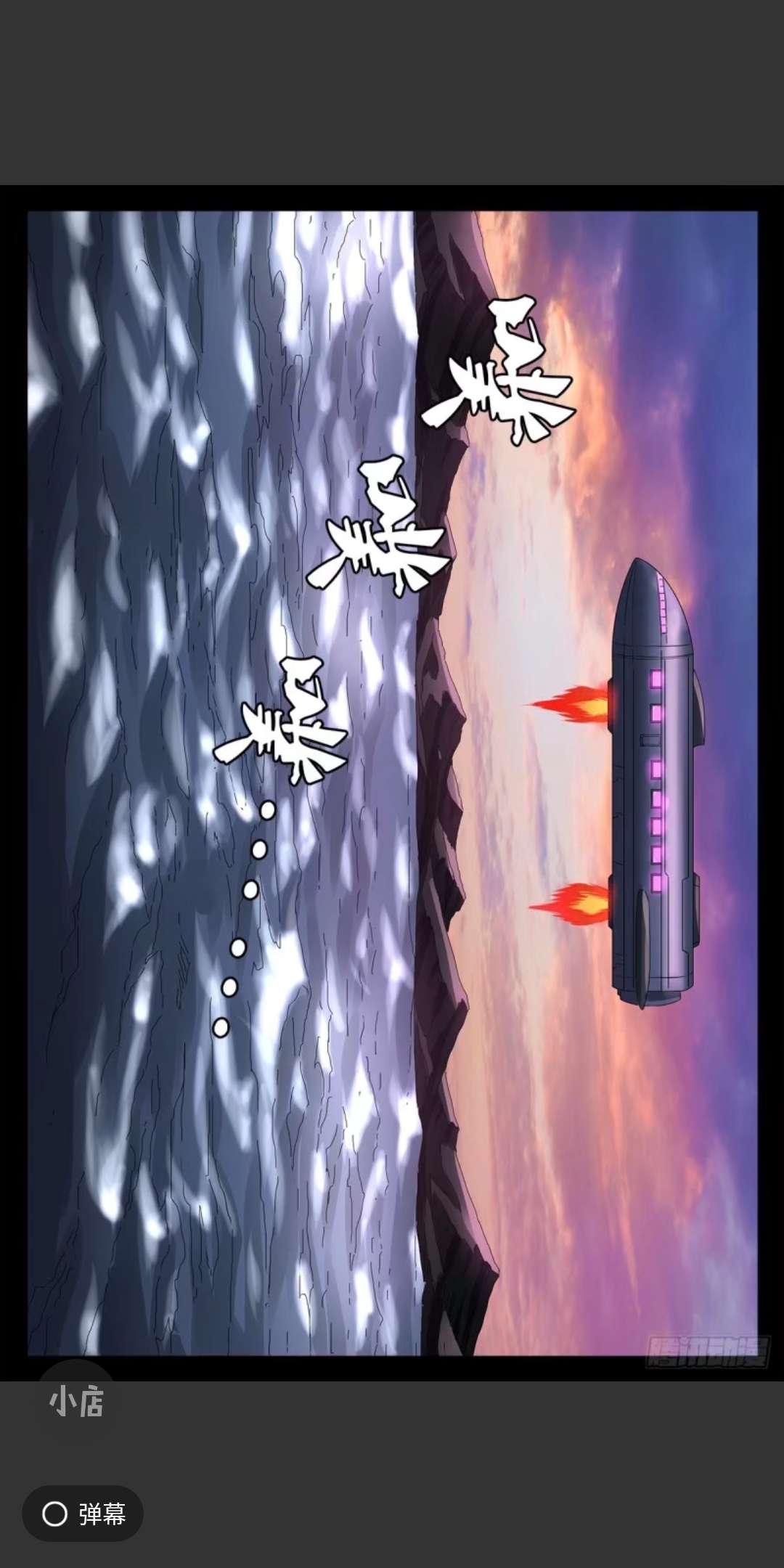 【漫画更新】血魔人672~673