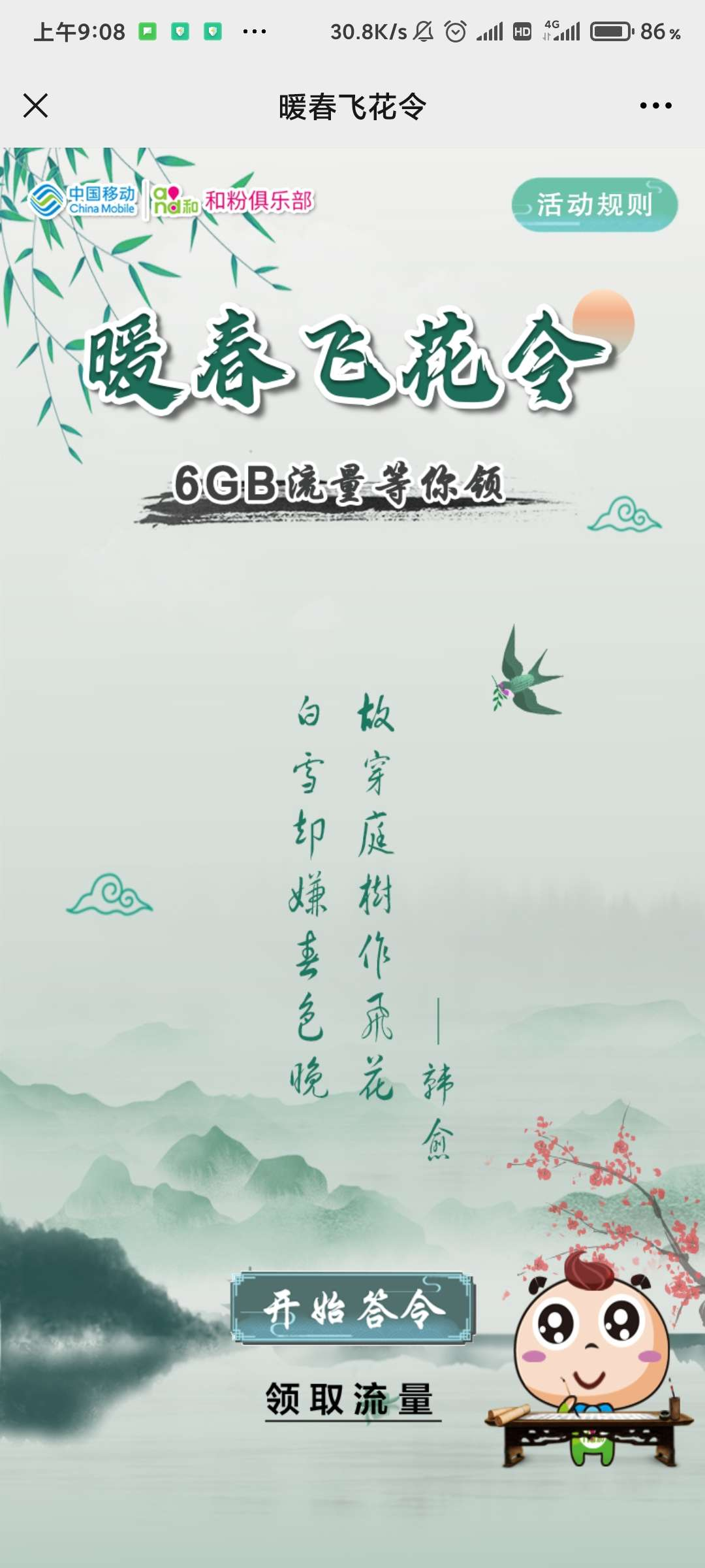中国移动和粉俱乐部活动领《6G》