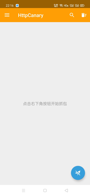 【分享】黄鸟抓包修改版 9.2.8.1版本 去除华为闪退问题