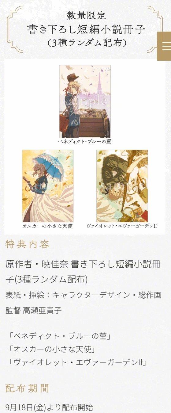 【资讯】剧场动画「紫罗兰永恒花园」特典新作短篇小说插图公开