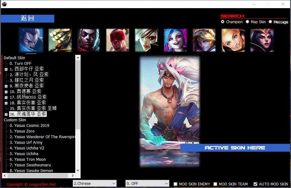 英雄联盟最新换肤助手Skin11.7.1版本