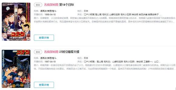 【资讯】21部剧场版动画《名侦探柯南》将于明日18:00登录B站-小柚妹站