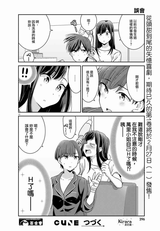 【漫画更新】愉快的失忆  11