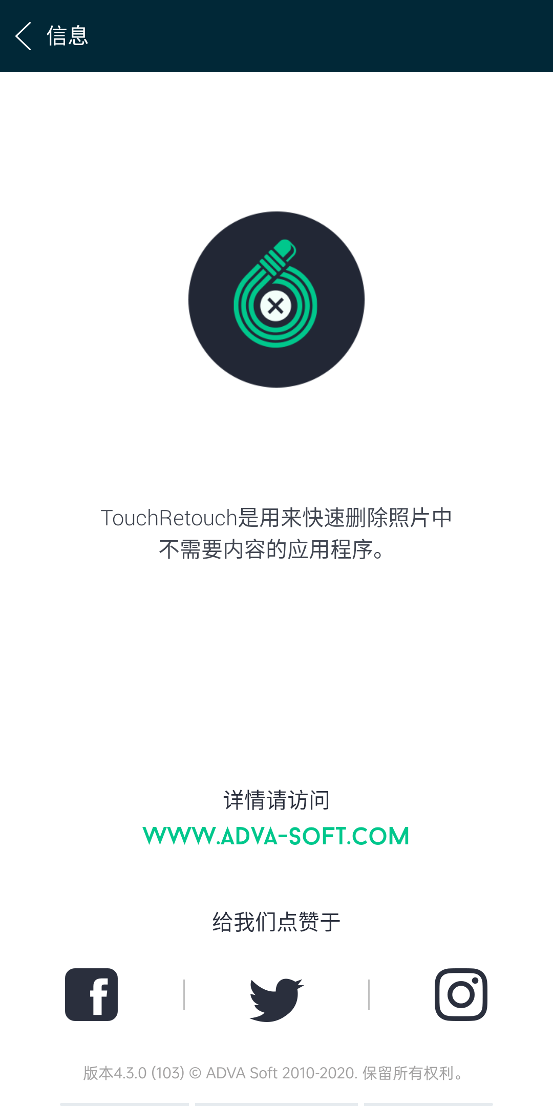 Retouch_v4.3.0付费修改版