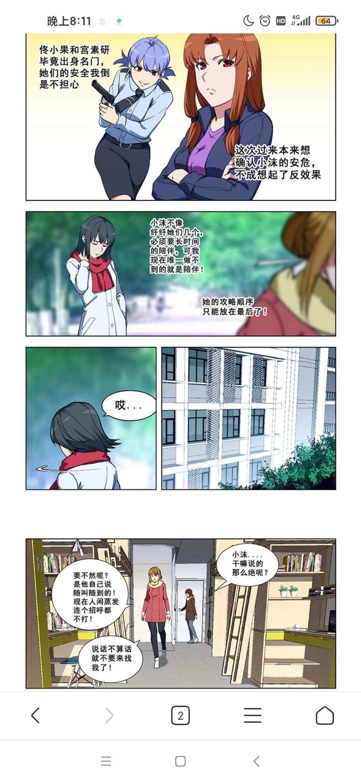 【漫画】姻缘宝典 第345话 天罡童子功-小柚妹站