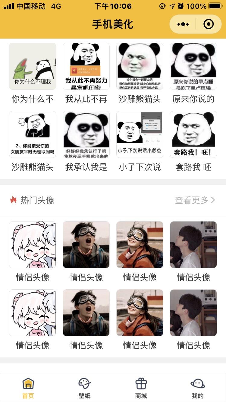 手机美化:全网精选头像、壁纸、表情包 缺图的请进