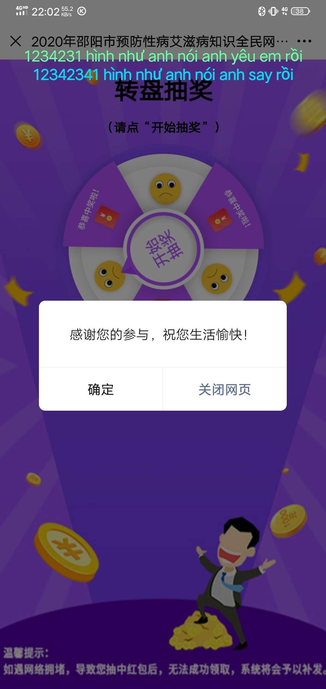 【现金红包】邵阳疾控防艾有奖答题-聚合资源网