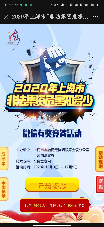 【现金红包】上海法宣非法集资危害知识竞答-聚合资源网