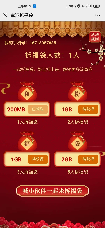 【话费流量】中国移动拆福袋流量-聚合资源网