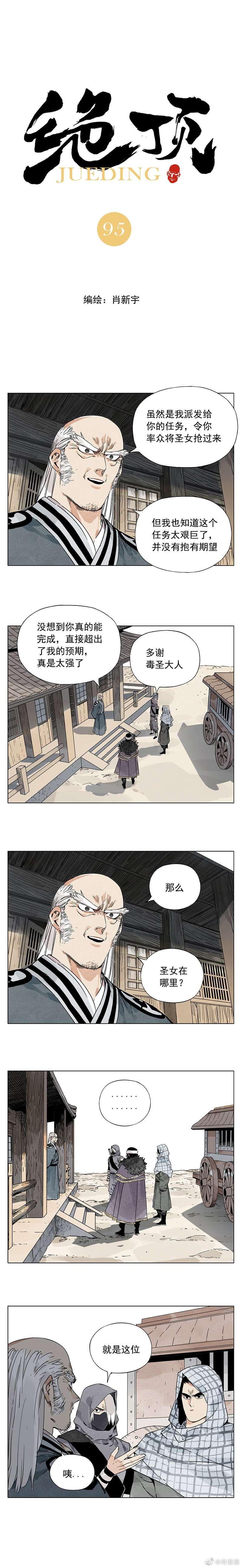 【漫画更新】绝顶95~96-小柚妹站