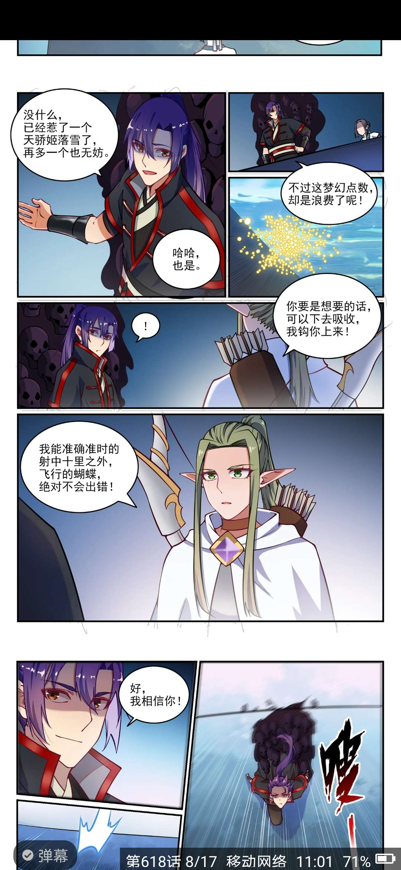 【漫画更新】百炼成神    第618话